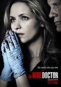 """Постер 1 из 1 из фильма """"Доктор мафии"""" /Mob Doctor/ (2012)"""