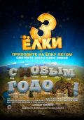 """Постер 2 из 2 из фильма """"Елки 3"""" (2013)"""