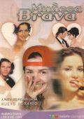 """Постер 1 из 1 из фильма """"Дикий ангел"""" /Muñeca brava/ (1998)"""