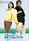 """Постер 1 из 1 из фильма """"Абхи и я"""" /Aakasamantha/ (2009)"""