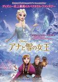 """Постер 31 из 34 из фильма """"Холодное сердце"""" /Frozen/ (2013)"""
