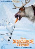 """Постер 4 из 34 из фильма """"Холодное сердце"""" /Frozen/ (2013)"""