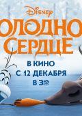 """Постер 5 из 34 из фильма """"Холодное сердце"""" /Frozen/ (2013)"""