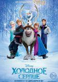 """Постер 1 из 34 из фильма """"Холодное сердце"""" /Frozen/ (2013)"""