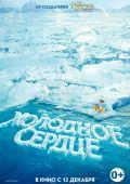 """Постер 3 из 34 из фильма """"Холодное сердце"""" /Frozen/ (2013)"""