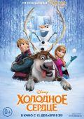 """Постер 2 из 34 из фильма """"Холодное сердце"""" /Frozen/ (2013)"""