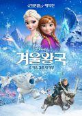 """Постер 33 из 34 из фильма """"Холодное сердце"""" /Frozen/ (2013)"""