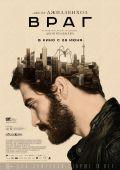 """Постер 1 из 4 из фильма """"Враг"""" /Enemy/ (2013)"""