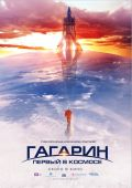 """Постер 2 из 2 из фильма """"Гагарин. Первый в космосе"""" (2013)"""