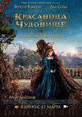 "Постер 3 из 7 из фильма ""Красавица и чудовище"" /La belle et la bête/ (2014)"
