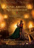 "Постер 4 из 7 из фильма ""Красавица и чудовище"" /La belle et la bête/ (2014)"