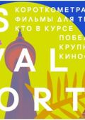 Альманах  «Festival shorts»