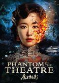 Призрак Китайской оперы