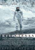 "Постер 2 из 16 из фильма ""Интерстеллар"" /Interstellar/ (2014)"