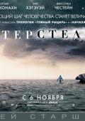 "Постер 14 из 16 из фильма ""Интерстеллар"" /Interstellar/ (2014)"