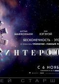 "Постер 15 из 16 из фильма ""Интерстеллар"" /Interstellar/ (2014)"