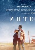 "Постер 11 из 16 из фильма ""Интерстеллар"" /Interstellar/ (2014)"