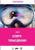 """Постер 2 из 6 из фильма """"В спорте только девушки"""" (2014)"""