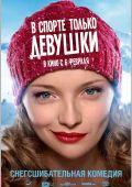 """Постер 4 из 6 из фильма """"В спорте только девушки"""" (2014)"""