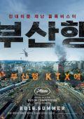 """Постер 6 из 6 из фильма """"Поезд в Пусан"""" /Train to Busan/ (2016)"""