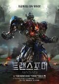 """Постер 25 из 29 из фильма """"Трансформеры: Эпоха истребления"""" /Transformers: Age of Extinction/ (2014)"""