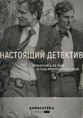 """Постер 3 из 8 из фильма """"Настоящий детектив"""" /True Detective/ (2014)"""