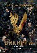 "Постер 19 из 19 из фильма ""Викинги"" /Vikings/ (2013)"