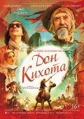 """Человек, который убил Дон Кихота"" /The Man Who Killed Don Quixote/ (2018)"