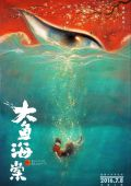 Большая рыба и бегония /Big Fish & Begonia/ (2016)