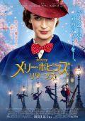 """Постер 17 из 24 из фильма """"Мэри Поппинс возвращается"""" /Mary Poppins Returns/ (2018)"""