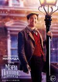 """Постер 19 из 24 из фильма """"Мэри Поппинс возвращается"""" /Mary Poppins Returns/ (2018)"""