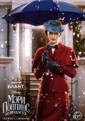 """Постер 23 из 24 из фильма """"Мэри Поппинс возвращается"""" /Mary Poppins Returns/ (2018)"""