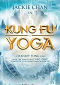 Кунг-Фу Йога /Kung-Fu Yoga/ (2017)