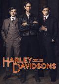 Харли и Дэвидсоны