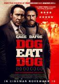 И пес съел пса