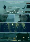 """Постер 2 из 2 из фильма """"Майор"""" (2013)"""