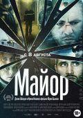 """Постер 1 из 2 из фильма """"Майор"""" (2013)"""