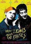 Как разговаривать с девушками на вечеринках