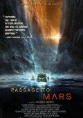 Путь на Марс