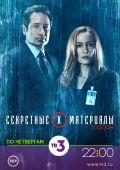 """Постер 22 из 23 из фильма """"Секретные материалы"""" /The X Files/ (1993)"""