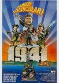 """Постер 13 из 15 из фильма """"1941"""" /1941/ (1979)"""