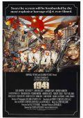 """Постер 10 из 15 из фильма """"1941"""" /1941/ (1979)"""