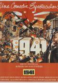 """Постер 5 из 15 из фильма """"1941"""" /1941/ (1979)"""