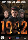"""Постер 1 из 1 из фильма """"1942"""" (2010)"""