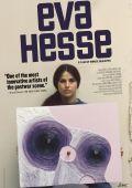 Ева Хесси