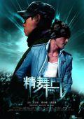"Постер 1 из 3 из фильма ""Кунг-фу хип-хоп"" /Jing mou moon/ (2008)"