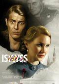 """Постер 1 из 1 из фильма """"Ледяной поцелуй"""" /Iskyss/ (2008)"""