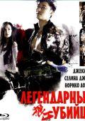 """Постер 1 из 4 из фильма """"Легендарный убийца"""" /Long nga/ (2008)"""