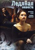 """Постер 1 из 2 из фильма """"Ледяная невеста"""" /Lena: The Bride of Ice/ (2008)"""