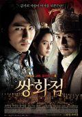 "Постер 1 из 2 из фильма ""Ледяной цветок"" /Ssang-hwa-jeom/ (2008)"